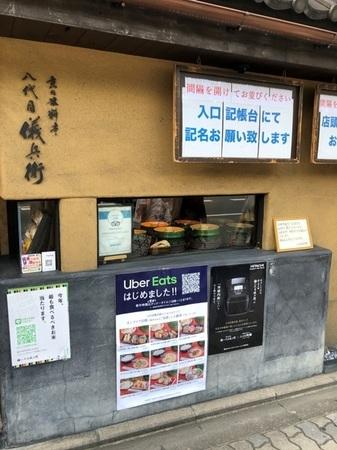 京都 祇園 八代目儀兵衛 ときめきな日々 (2).JPG