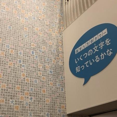 京都 祇園 漢字ミュージアム  ときめきな日々(2).JPG
