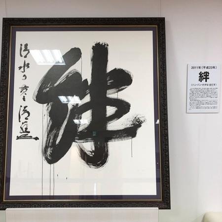 京都 祇園 漢字ミュージアム ときめきな日々 (2).JPG