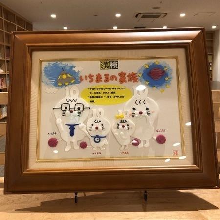 京都 祇園 漢字ミュージアム ときめきな日々 (3).JPG