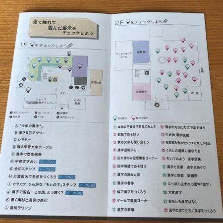 京都 祇園 漢字ミュージアム ときめきな日々(6).JPG