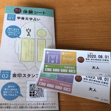 京都 祇園 漢字ミュージアム ときめきな日々(7).JPG