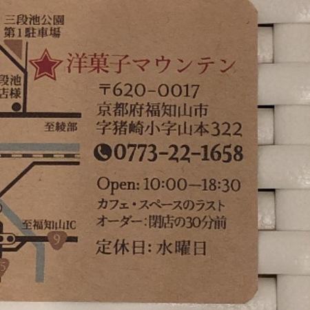 京都 福知山 洋菓子マウンテン (2).JPG