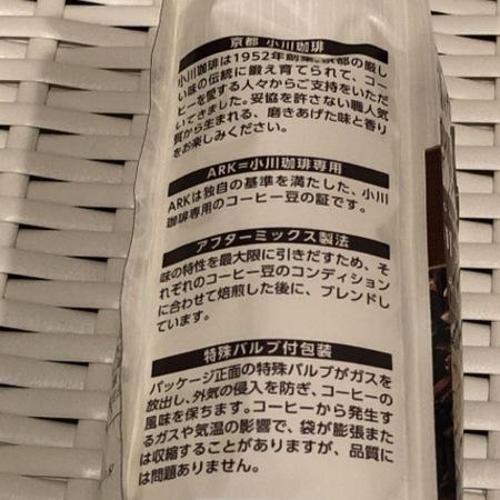 京都 西京極 小川コーヒー 小川プレミアムブレンド (2).JPG
