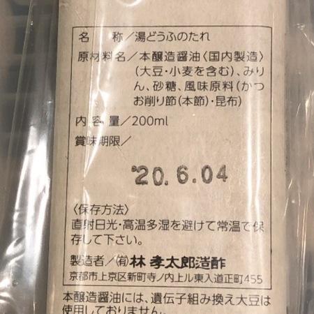 京都 西陣 林孝太郎造酢 湯どうふのたれ (2).JPG
