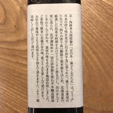 京都 西陣 林孝太郎造酢 湯どうふのたれ (3).JPG