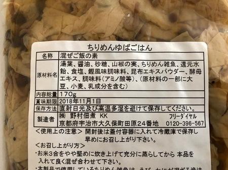 京都 野村佃煮 ちりめんゆばごはん (2).jpg