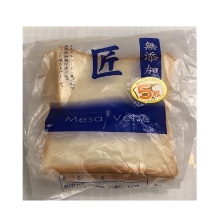 京都 長岡京 パン メサベルテ 匠食パン.JPG
