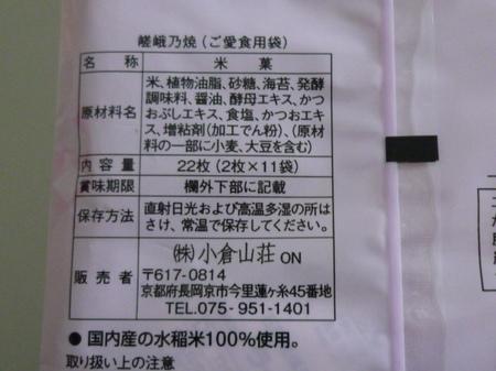 京都 長岡京 小倉山荘 嵯峨乃焼 おかき 煎餅 (2).JPG