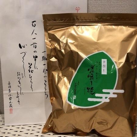 京都 長岡京 小倉山荘 無選別 嵯峨乃焼.JPG