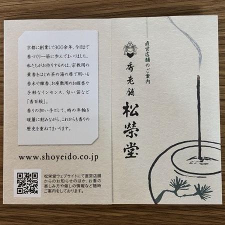 京都 香老舗 松栄堂.JPG