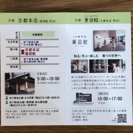 京都 香老舗 松栄堂 (2).JPG