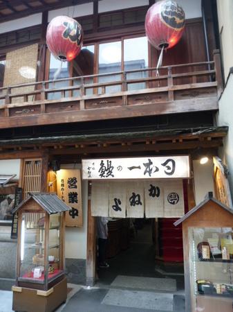 京都 鰻 かね与 京極かねよ かねよ (2).JPG