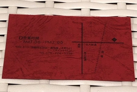 京都パン 京都一乗寺 ルボンディー (2).jpg