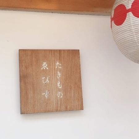 京都上七軒たきものゑびす.JPG