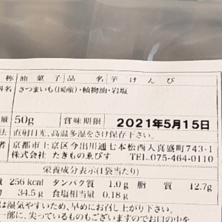 京都上七軒たきものゑびす芋けんぴ (3).JPG