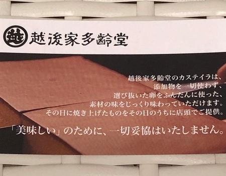 京都今出川 越後家多齢堂.jpg