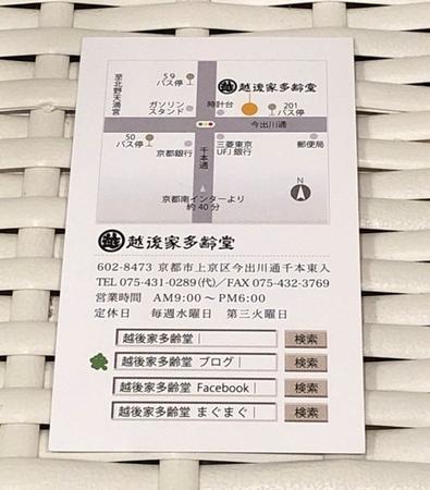 京都今出川 越後家多齢堂 (2).jpg