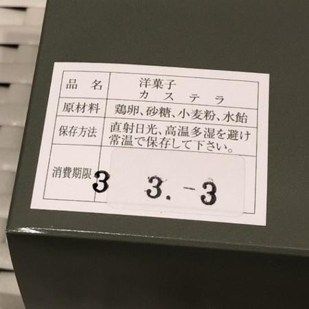 京都今出川 越後家多齢堂 カステラ (4).JPG