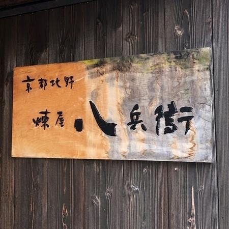 京都北野 煉屋八兵衛 わらび餅.jpg