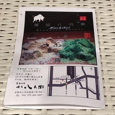 京都北野 煉屋八兵衛 わらび餅 (5).JPG