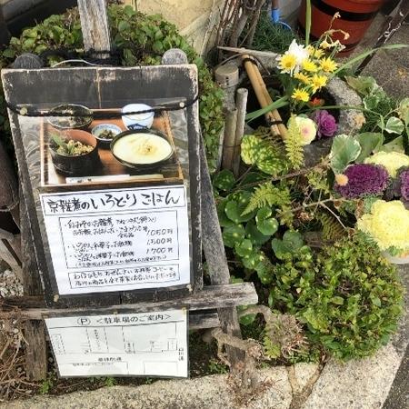 京都和菓子一乗寺中谷 (2).JPG