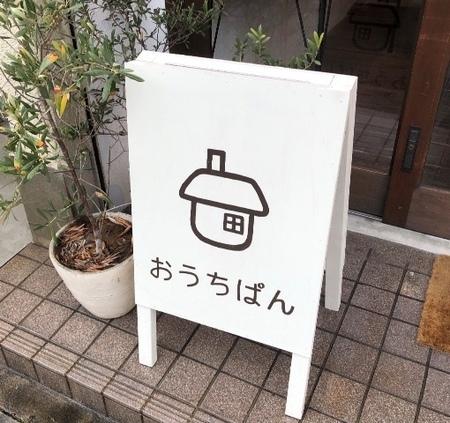 京都堀川 おうちぱん.jpg