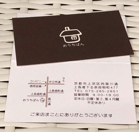 京都堀川 おうちぱん (3).jpg