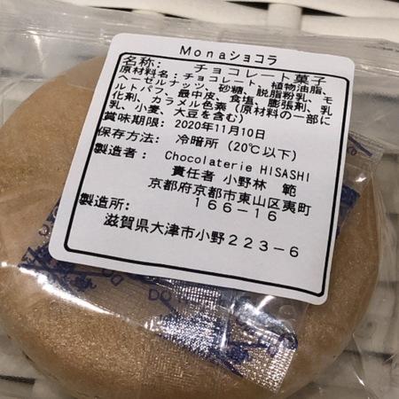 京都東山 ショコラトリーヒサシ Monaショコラ (2).JPG