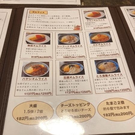 京都洋食 おむらはうす出町柳店 メニュー.JPG