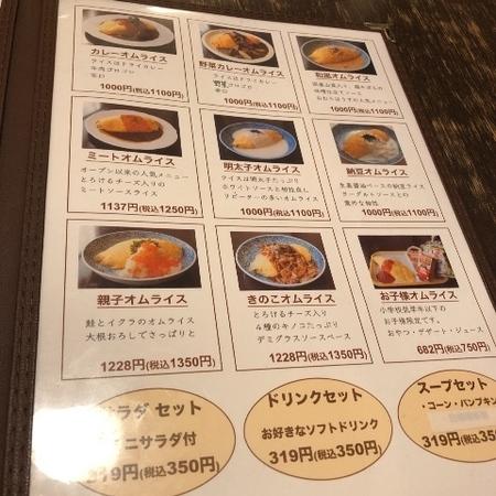 京都洋食 おむらはうす出町柳店 メニュー (2).JPG