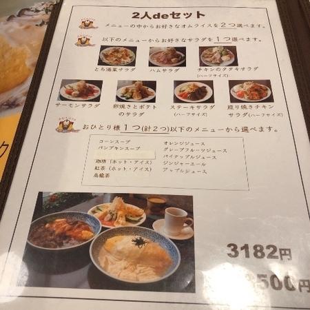 京都洋食 おむらはうす出町柳店 メニュー (3).JPG