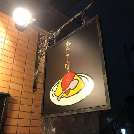 京都洋食 京都グルメ おむらはうす出町柳店 おむらはうす.JPG