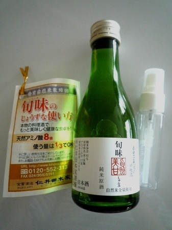 仁井田本家 旬味.JPG