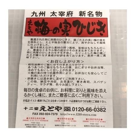 伊勢丹ドア おためしセット 大宰府えとや 梅の実ひじき (4).JPG