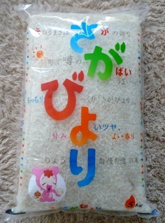 佐賀県 お米 さがびより.JPG