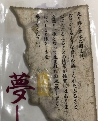 佐賀県 米 夢しずく (3).JPG