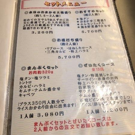 兵庫 神戸 炭火焼肉やまがき メニュー ときめきな日々.JPG