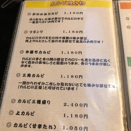 兵庫 神戸 炭火焼肉やまがき メニュー ときめきな日々 (2).JPG