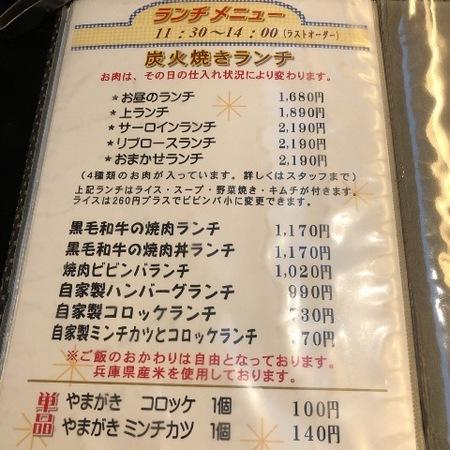 兵庫 神戸 炭火焼肉やまがき ランチメニュー ときめきな日々.JPG