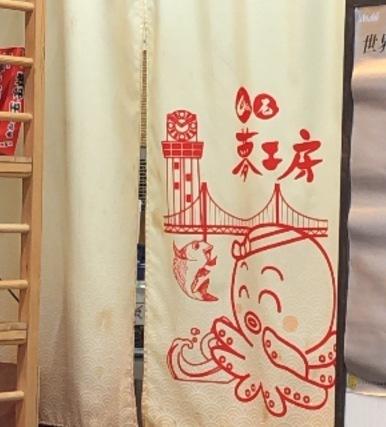 兵庫 西明石 明石夢工房 明石焼 玉子焼 ときめきな日々 (2).JPG