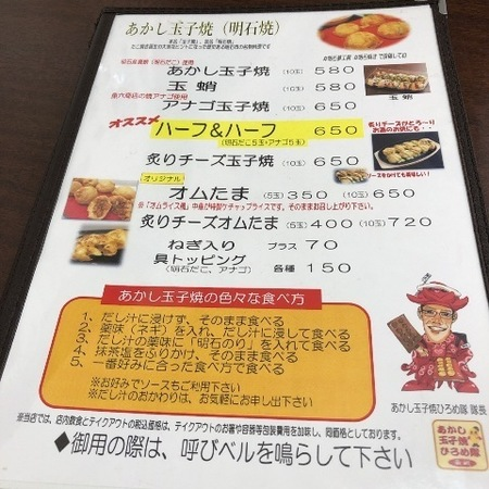 兵庫 西明石 明石夢工房 明石焼 玉子焼 ときめきな日々 (5).JPG