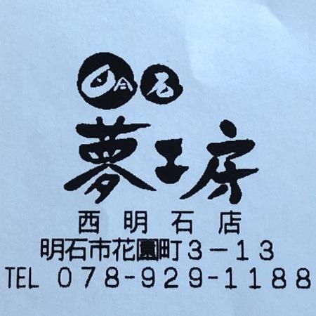 兵庫 西明石 明石夢工房 明石焼 玉子焼 ときめきな日々 (7).JPG