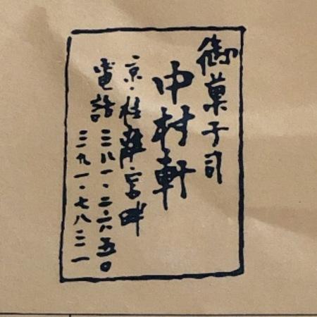 和菓子 京都 桂 中村軒.JPG