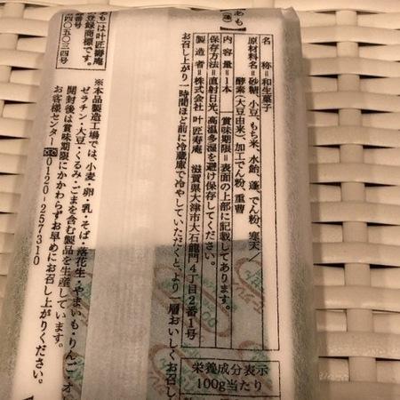 和菓子 滋賀 叶匠寿庵 あも あも蓬 (2).JPG