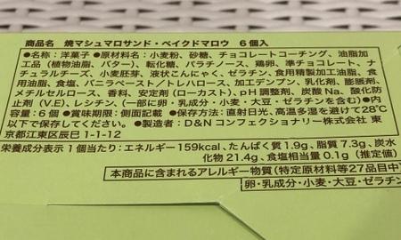 大丸東京 ベイクドマロウ 焼マシュマロサンド (5).JPG
