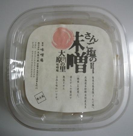 大原の里 味噌庵 さんご塩の味噌.JPG