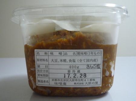 大原の里 味噌庵 さんご塩の味噌 (3).JPG