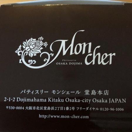 大阪 ケーキ モンシェール 堂島ロール.JPG
