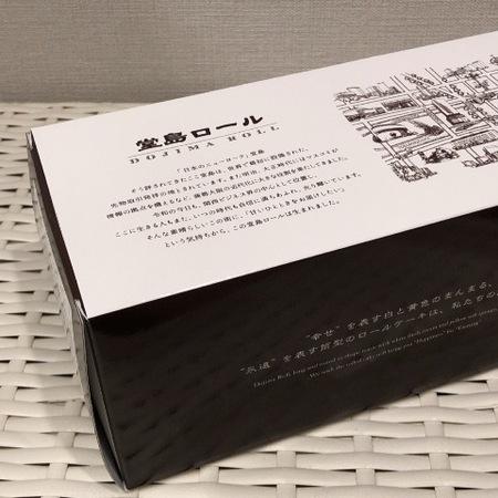大阪 デパ地下 阪急うめだ本店 ケーキ モンシェール 堂島ロール.JPG